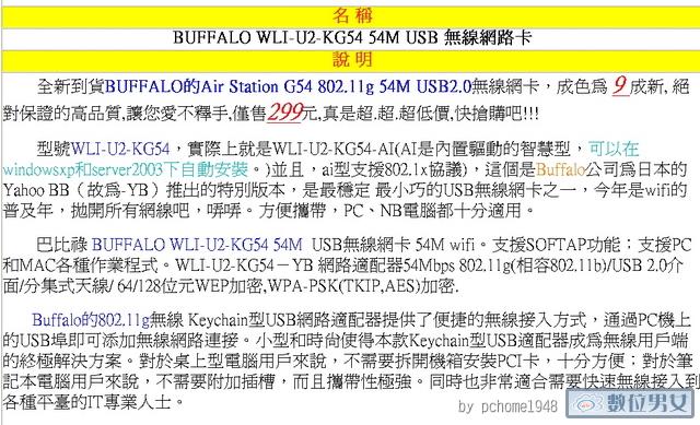 Buffalo wli u2 kg54 yb